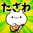 Dear Tazawa's. Sticker!!