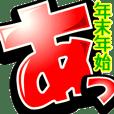 動く!超デカ文字7 ~ウサギ魂 年末年始~