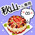AKIYAMA-Name Special Sticker-