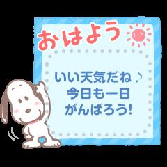 【メモスタンプ】スヌーピー