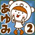 お名前スタンプ【あゆみ】Vol.2