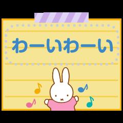 【メモスタンプ】ミッフィー