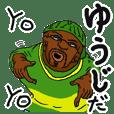 【ゆうじ】専用名前スタンプだYO!