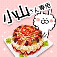 KOYAMA-Name Special Sticker-