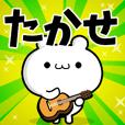 Dear Takase's. Sticker!!