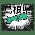 俺は島根県。