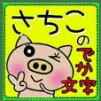 Big character sticker of [Sachiko]!