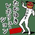 TAKAYUKI REVOLUTION 365