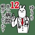 Fun Sticker gift to yuuri Funnyrabbit12