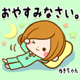Sticker for exclusive use of Yukichan