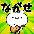 Dear Nagase's. Sticker!!