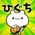 Dear Higuchi's. Sticker!!
