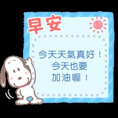 【便條紙貼圖】Snoopy