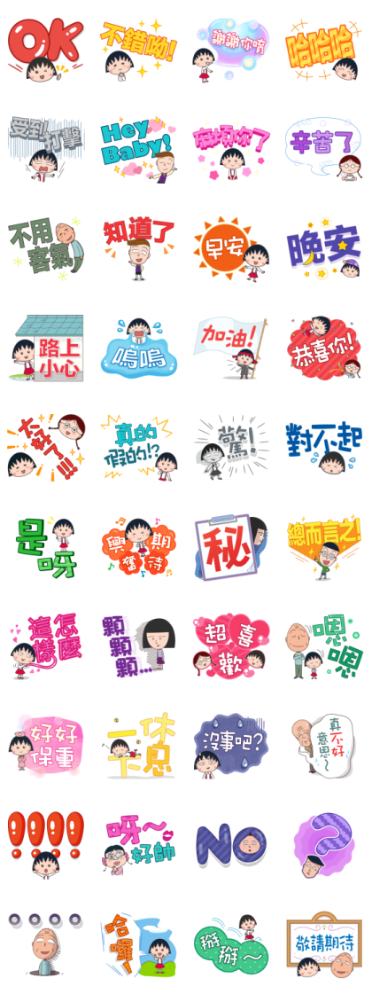 Chibi Maruko Chan Supersized Letters