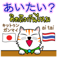 Thong Cat Thai&Japan