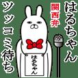 関西弁はるちゃんが使うスタンプ大阪弁
