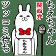関西弁ちえちゃんが使うスタンプ大阪弁