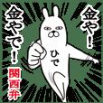 関西弁ひでが使うスタンプ大阪弁