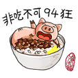 "Taiwanese Delicacy ""Abundant feasts"""