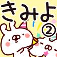 【きみよ】専用2