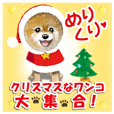 <Kawaii>Dog's Sticker Christmas ver.1