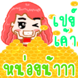 เบลและแคนดี้ สวัสดีปีใหม่_เวอร์ชั่นไทย