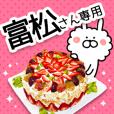 TOMIMATSU-Name Special Sticker-