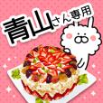AOYAMA-Name Special Sticker-