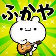Dear Fukaya's. Sticker!!
