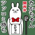 関西弁たかちゃんが使うスタンプ大阪弁