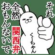 関西弁くーちゃんが使うスタンプ大阪弁