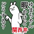 Fun Sticker gift to yuma kansai