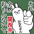 関西弁かなちゃんが使うスタンプ大阪弁