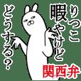 関西弁りつこが使うスタンプ大阪弁