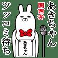 関西弁あきちゃんが使うスタンプ大阪弁