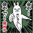 関西弁ゆいちゃんが使うスタンプ大阪弁