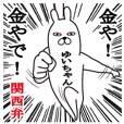 Fun Sticker gift to yui kansai
