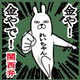 関西弁れいちゃんが使うスタンプ大阪弁