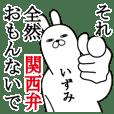 関西弁いずみが使うスタンプ大阪弁