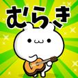 Dear Muraki's. Sticker!!