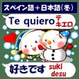 スペイン語と日本語 冬の恋人に
