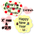 X'mas & New Year's Only Callout Stamp