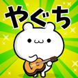 Dear Yaguchi's. Sticker!!