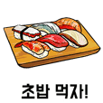 what do you want to eat? (Korean ver)