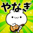 Dear Yanagi's. Sticker!!