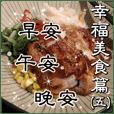 潔西女孩-美食好心情(幸福美食) 5