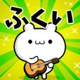 Dear Fukui's. Sticker!!