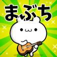 Dear Mabuchi's. Sticker!!