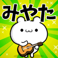 Dear Miyata's. Sticker!!