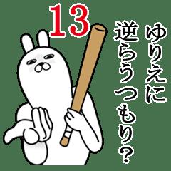 ゆりえが使う面白名前スタンプ13 - LINE スタンプ | LINE STORE